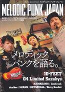 Bollocks Special Issueメロディック・パンク・ジャパン