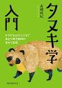 タヌキ学入門 かちかち山から3.11まで身近な野生動物の意外な素 [ 高槻成紀 ]