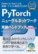 PyTorchニューラルネットワーク実装ハンドブック