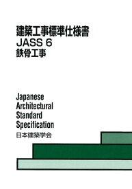 建築工事標準仕様書(6) JASS 6 鉄骨工事 [ 日本建築学会 ]