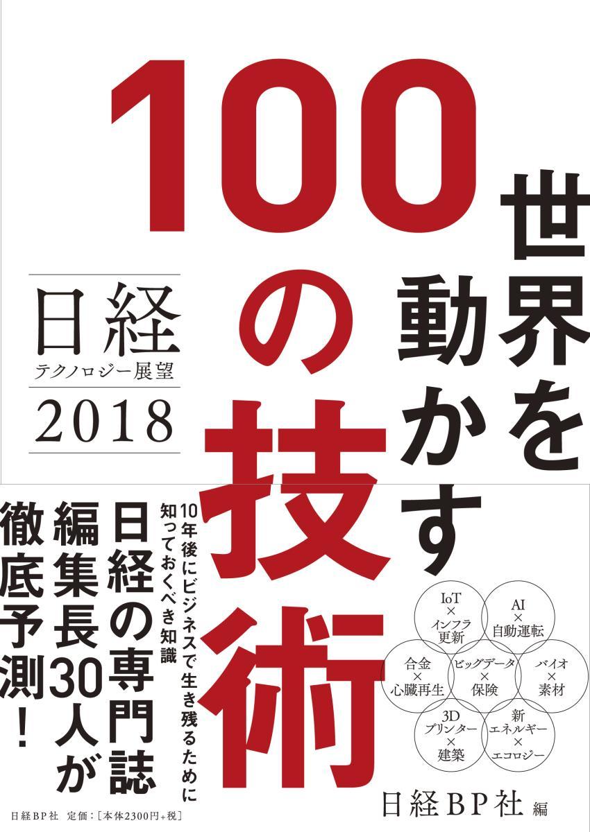 日経テクノロジー展望2018 世界を動かす100の技術 [ 日経BP社 編集 ]