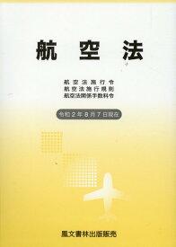 航空法(令和2年8月7日現在) 航空法施行令・航空法施行規則・航空法関係手数料令