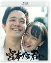宮本から君へ【Blu-ray】 [ 池松壮亮 ]