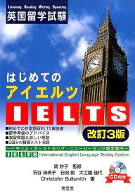 はじめてのIELTS改訂3版 英国留学試験 [ 石谷由美子 ]