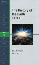 地球の歴史