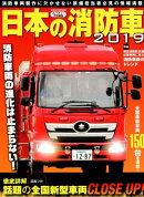 日本の消防車(2019)