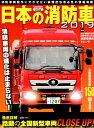 日本の消防車(2019) 特集:東京消防防災展出展車両に見る消防車両のトレンド (イカロスMOOK Jレスキュー特別編集)