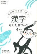 漢字なりたちブック4年生