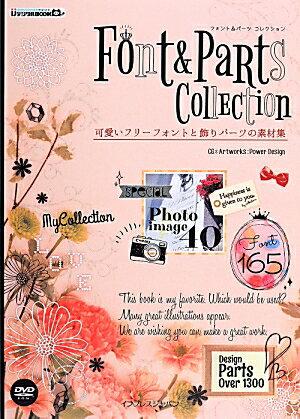可愛いフリーフォントと飾りパーツの素材集 Font & PaRts CollEction (ijデジタルbook)