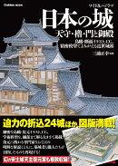 ワイド&パノラマ 日本の城 天守・櫓・門と御殿