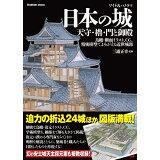 ワイド&パノラマ日本の城天守・櫓・門と御殿 (Gakken MOOK)