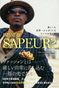 WHAT IS SAPEUR? 貧しくも世界一エレガントなコンゴの男たち [ NHK「地球イチバン」制作班 ]