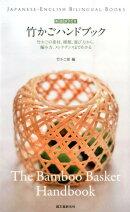 竹かごハンドブック