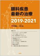 眼科疾患最新の治療2019-2021