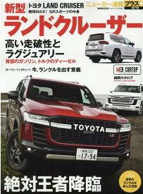 トヨタ新型ランドクルーザー 絶対王者降臨 (CARTOP MOOK ニューカー速報プラス 第77弾)