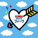 クライマックス 〜BESTフォーク〜 [ (V.A.) ]