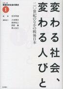 シリーズ戦後日本社会の歴史(1)