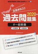 全国まるごと過去問題集一般教養(2020年度版)
