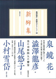 新柳集 (澁澤龍彦 泉鏡花セレクション 3) [ 泉鏡花 ]