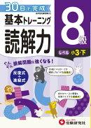 小学 基本トレーニング 読解力8級