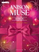 ピアノソロ ANISON MUSE(アニソン・ミューズ)-RIBBON-