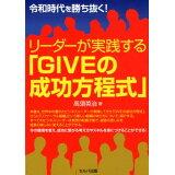 令和時代を勝ち抜く!リーダーが実践する「GIVEの成功方程式」