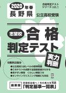 長野県公立高校受験志望校合格判定テスト実力判断(2020年春受験用)