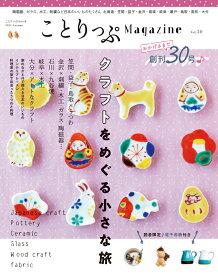 ことりっぷマガジン Vol.30 2021秋 (ことりっぷムック)