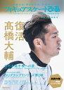 「フィギュアスケートぴあ 2018-19」 ~moment on ice vol.3 高橋大輔