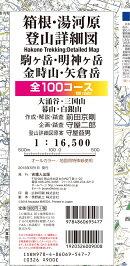 箱根・湯河原登山詳細図 全100コース