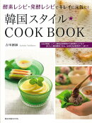 【バーゲン本】韓国スタイル★COOK BOOK