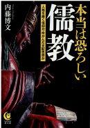 本当は恐ろしい儒教
