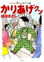 かりあげクン(63) (アクションコミックス) [ 植田まさし ]