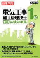 1級電気工事施工管理技士実地試験対策集(2018年版)