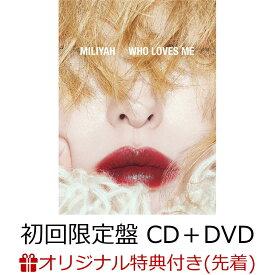 【楽天ブックス限定先着特典】WHO LOVES ME (初回限定盤 CD+DVD+付属品)(オリジナルアクリルキーホルダー) [ 加藤ミリヤ ]