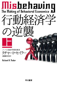 行動経済学の逆襲 上 (ハヤカワ文庫NF) [ リチャード・セイラー ]