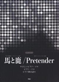 ピアノ 楽譜 無料 プリ テンダー