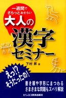 【謝恩価格本】一週間でさらっとおさらい大人の漢字セミナー