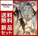 幸色のワンルーム 1-3巻セット【特典:透明ブックカバー巻数分付き】