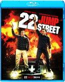 22ジャンプストリート 【Blu-ray】