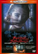 チャイニーズ・ゴースト・ストーリー <日本語吹替収録版>