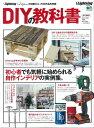DIYの教科書 (エイムック 別冊Lightning Vol.208)