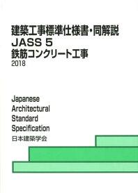 建築工事標準仕様書・同解説(5) JASS 5 2018 鉄筋コンクリート工事 [ 日本建築学会 ]