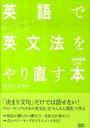 英語で英文法をやり直す本(英会話編)