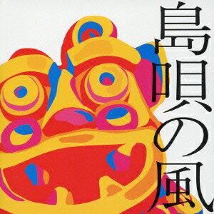 島唄の風 〜沖縄ベストコレクション〜 [ (オムニバス) ]