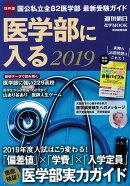 医学部に入る(2019)