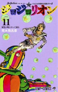 ジョジョリオン(volume 11) ジョジョの奇妙な冒険part8 双児が町にやって来る (ジャンプ・コミックス)