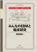 ゼロから始めて一冊でわかる!みんなのEBMと臨床研究