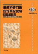 麻酔科専門医認定筆記試験問題解説集(第59回(2020年度))