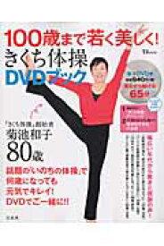 100歳まで若く美しく!きくち体操DVDブック (TJ mook) [ 菊池和子(体操) ]